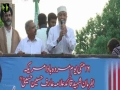 [یومِ مردہ باد امریکا ریلی]  Speech   Janab Muhammad Hussain Mehanti - 16 May 2016 - Urdu