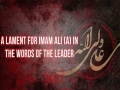A Lament for Imam Ali [A] in the words of Ayatollah Khamenei   Farsi sub English