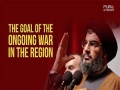 The Goal of the ongoing War in the region | Syed Hasan Nasrallah | Arabic sub English