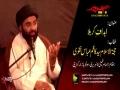 [01] Topic: Ahdaaf-e-Karbala | اہداف کربلا | H.I Syed Kazim Abbas - Muharram 1438/2016 - Urdu