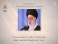 [07] Hadith Explanation by Imam Khamenei | Repelling Calamities through Supplication | Farsi sub English