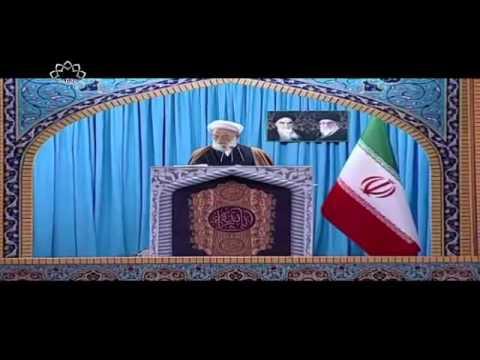 [18 Nov 2016] Tehran Friday Prayers   - آیت اللہ امامی کاشانی خطبہ جمعہ تہران - Urdu