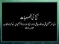 Clip - Basij Ki Khusosiaat - Rahbar-e-Moazzam - Farsi Sub Urdu