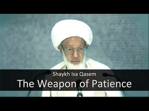 The Weapon of Patience | Shaykh Isa Qasem | Arabic sub English