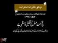 Clip - Imam Khamenei | حج اُمت مسلمہ کی تشکیل کا مظہر ہے - Farsi Sub Urdu