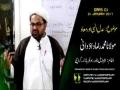 [BIS Dars-01] Topic : Adle Elahi or Maad | Moulana Muhammad Raza Dawoodani - Urdu