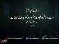 اسلام طاغوتی حکومت(غیر اسلامی حکومت) کے خلاف ہے - Urdu