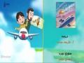 [Nasheed] Plane - طيارة |عمار - أباذر الحلواجي - Arabic Sub English