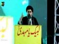 [استحکام پاکستان وامام مہدیؑ کانفرنس] Speech: H.I Ahmed Iqbal Rizvi - 21 May 2017 - Urdu