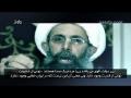 Shaykh Nimr on imam Khamenei and Iran - Arabic sub English