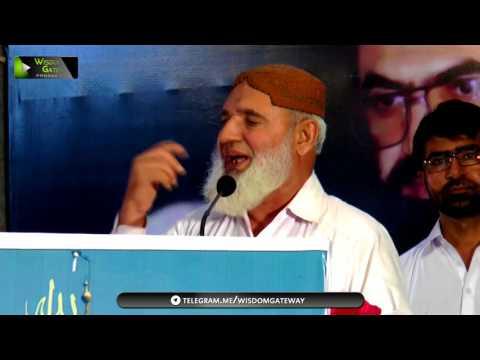 [ 2017 احیاءِ شہداء کانفرنس ] Speech: Janab Asad Ullah Bhutto  - Urdu