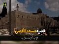 فلسطین عالم اسلام کا اصلی اور بنیادی  مسئلہ   Farsi sub Urdu