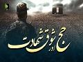 حج اور شوقِ شہادت | Farsi sub Urdu