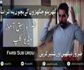 [Short Video Clip] گھریلو جھگڑوں کے بچوں پہ اثرات - Farsi Sub Urdu