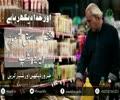[Short Video Clip] اور خدا دیکھ رہا ہے - Urdu