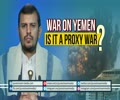 War on Yemen | Is it a Proxy War? | Arabic sub English