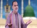 [Wahdat Album 2017] Naat: Jashan-e-Sarkaar Manaoo - Br. Syed Ali Deep Rizvi - Urdu
