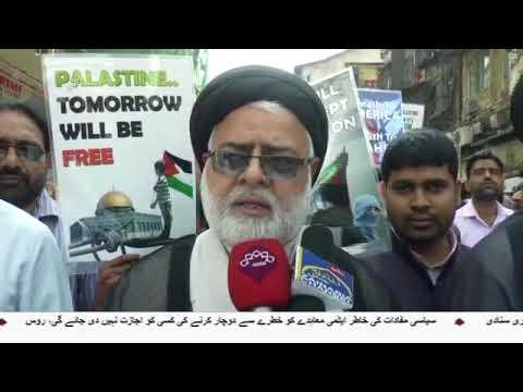 [19Jan2018] صیہونی وزیر اعظم کے دورے کے خلاف مطاہرہدحواس- Urdu