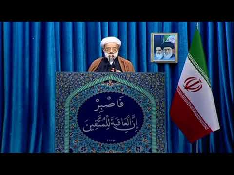 [Tehran Friday Prayers] 19 Jan 2086 - آ یت اللہ امامی کاشانی   خطبہ جمعہ تہران - Urdu
