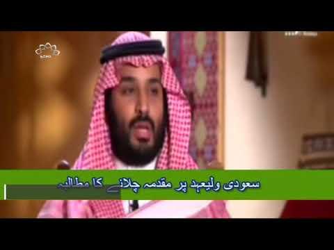 [21 Jan 2018] سعودی ولیعہد پر مقدمہ چلانے کا مطالبہ - Urdu