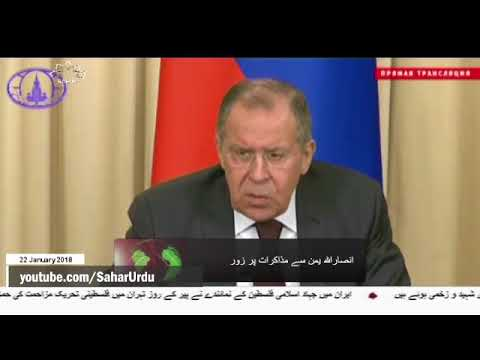[22 Jan 2018] یمن میں انصاراللہ کے ساتھ مذاکرات کی ضرورت پر روس کی تاکید-