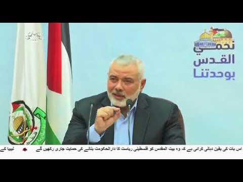 [24 Jan 2018] ٹرمپ کا فیصلہ اسرائیل کی نابودی کا آغاز - Urdu
