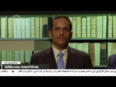 [26Jan 2018] قطرکے وزیرخارجہ نے کہا ہے کہ سعودی عرب قطر پر اپنا تسلط جما�