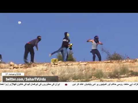 [27Jan 2018] صیہونی فوجیوں کی جارحیت میں دسیوں فلسطینی زخمی- Urdu