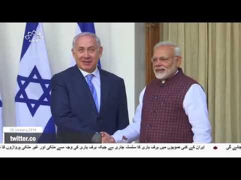 [28Jan 2018] ہندوستان کے وزیراعظم کے دورہ فلسطین کا اعلان- Urdu