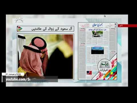[31Jan 2018] آل سعود کے زوال کی علامتیں  - Urdu