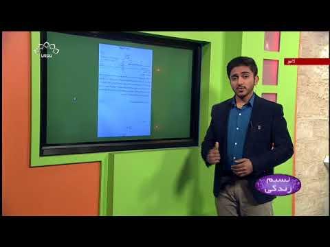 [ بانی انقلاب اسلامی امام خمینیؒ سے عوام کی محبت کا ایک واقعہ[ نسیم