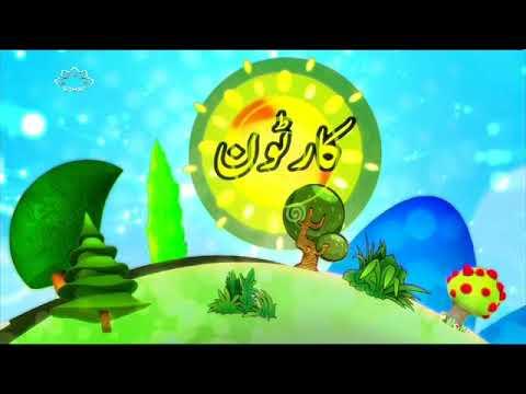 [03Feb 2018] بچوں کا خصوصی پروگرام - قلقلی اور بچے - Urdu
