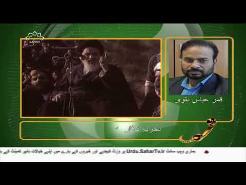 [04Feb2018] ایران کے اسلامی انقلاب کے ثمرات  - Urdu