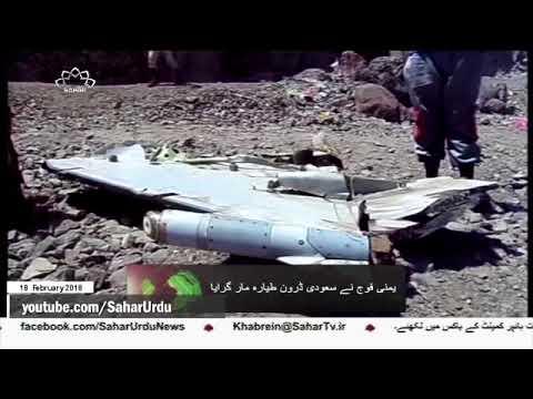 [18Feb2018] یمن میں سعودی ڈرون طیارہ مار گرایا گیا- Urdu