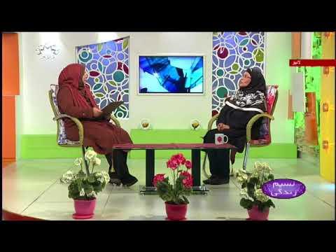 [ حضرت فاطمہ (س) کی نگاہ میں خواتین کا کردار [ نسیم زندگی - Urdu