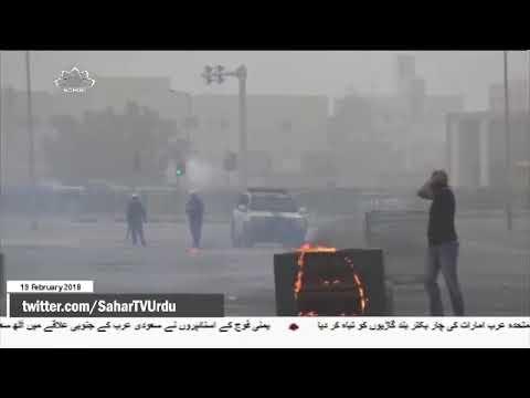 [19Feb2018] بحرین میں مظاہرین پر آل خلیفہ حکومت کا ایک بار پھر تشدد - Urdu