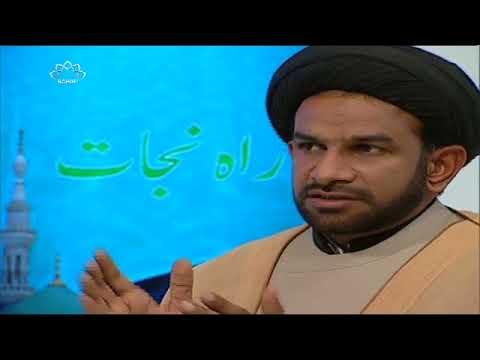 [24 Feb 2018] اسلامی معیشت میں خمس کا کردار  - Rahe Nijat | راہ نجات Urdu