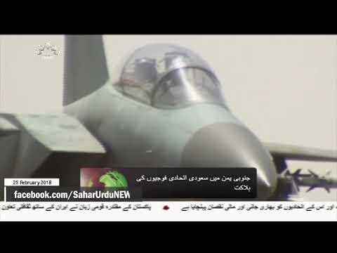 [25Feb2018] جنوبی یمن میں سعودی اتحادی فوجیوں کی ہلاکت - Urdu