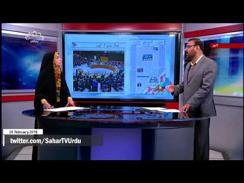 [26Feb2018] ایران پر قابو، صیہونی حکومت کی پہلی ترجیح- Urdu