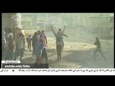 [28Feb2018] غرب اردن میں فلسطینیوں اور صیہونی فوجیوں میں جھڑپیں- Urdu