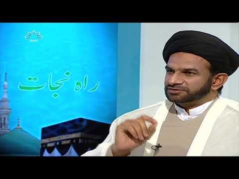 [02Mar2018] خمس ادا نہ کرنے کی وجوہات  - Rahe Nijat | راہ نجات Urdu