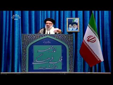 [02 Mar 2018] Tehran Friday Prayers | - آیت اللہ سید احمد خاتمی خطبہ جمعہ تہران - Urdu