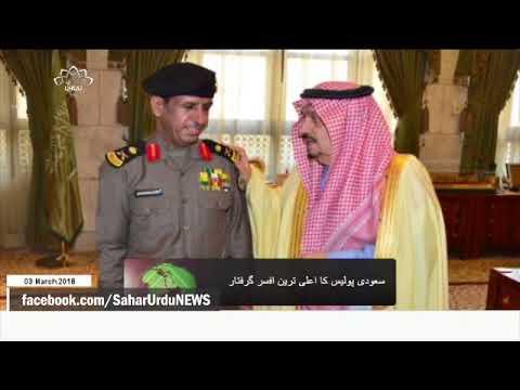 [03Mar2018] سعودی عرب: ریاض پولیس کے سربراہ اور کئی پولیس افسروں کی گرفت
