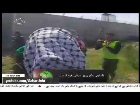[03Mar2018] بیت المقدس کی حمایت میں غزہ میں مظاہرہ، صیہونی فوج کی جارحی�