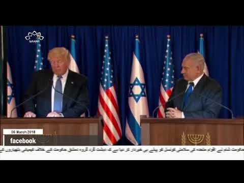 [06Mar2018] ڈونلڈ ٹرمپ امریکی مفادات کو صیہونی عزائم کی بھینٹ چڑھا رہے �