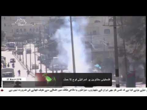 [07Mar2018] بیت المقدس میں فلسطینی مظاہرین پر صیہونی فوجیوں کا حملہ  - Urd