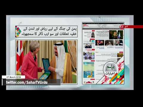[07Mar2018] یمن کی جنگ کے لیے ریاض اور لندن کے خفیہ تعلقات اور سو ارب ڈال