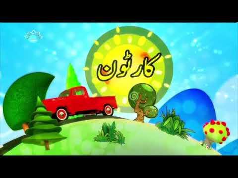 [09Mar2018] بچوں کا خصوصی پروگرام - قلقلی اور بچے - Urdu