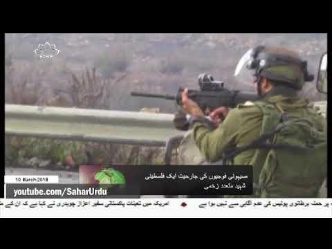 [10Mar2018] صیہونی فوجیوں کی جارحیت میں ایک فلسطینی شہید متعدد زخمی   - Ur