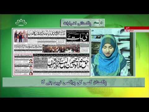 [10Mar2018] پاکستان کسی کی پراکسی نہیں بنے گا  - Urdu